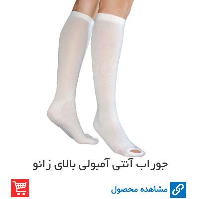 جوراب آنتی آمبولی زیر زانو