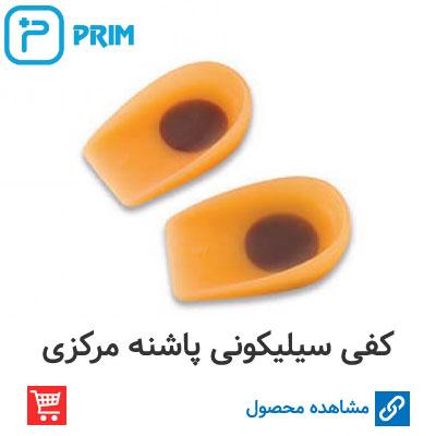 کفی طبی سیلیکونی پاشنه مرکزی