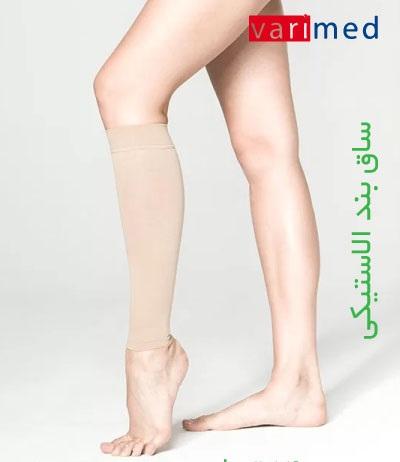 ساق بند طبی